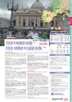 Ofertas de Europamundo, Circuitos combinados 2017